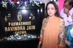 Hema Malini launches Ravindra Jain Chowk on 8th Nov 2016 (17)_5822c89abc1fc.JPG