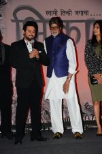 Amitabh Bachchan, Swapnil Joshi at the launch of marathi film Bhikari on 7th Dec 2016 (36)_5849074530534.JPG
