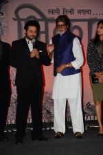 Amitabh Bachchan, Swapnil Joshi at the launch of marathi film Bhikari on 7th Dec 2016 (37)_584907bcc67c8.JPG