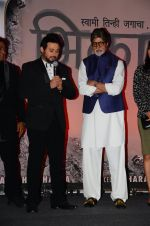 Amitabh Bachchan, Swapnil Joshi at the launch of marathi film Bhikari on 7th Dec 2016 (38)_58490745c5c1d.JPG