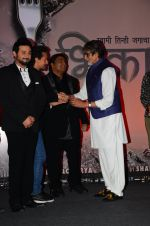 Amitabh Bachchan, Tiger Shroff at the launch of marathi film Bhikari on 7th Dec 2016 (46)_5849074670eb2.JPG