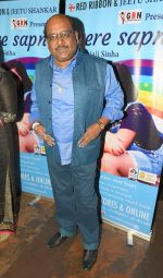 Ram Shankar at the Launch of Youngest Music Composer in Golden Book of World Records 2016 Pranjali Sinha_s new album MERE SAPNE_589fd31c75dcf.JPG