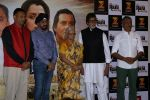 Amitabh Bachchan, Prakash Jha at the Launch Of New Tv Show Ek Thi Rani Aisi Bhi on 30th March 2017 (26)_58de361082c39.JPG