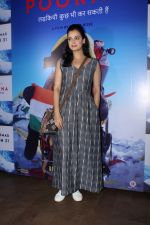 Dia Mirza at The Red Carpet Of The Special Screening Of Film Poorna on 30th March 2017 (71)_58de3e1133998.JPG