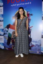 Dia Mirza at The Red Carpet Of The Special Screening Of Film Poorna on 30th March 2017 (70)_58de3e0f3be4b.JPG