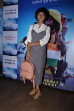 Kiran Rao at The Red Carpet Of The Special Screening Of Film Poorna on 30th March 2017