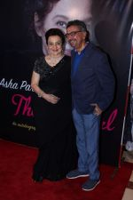Asha Parekh at the Unveiling Of Asha Parekh Autobiography (96)_58f3709f2cd06.JPG