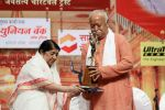 Lata Mangeshkar attend Master Dinanath Mangeshkar Puraskar 2017 on 24th April 2017 (10)_58fefaf87ad8c.JPG