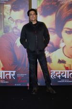 Shiamak Dawar at the Trailer Launch Of Marathi Film Hrudayantar on 28th May 2017 (64)_592bbb351e2bc.JPG