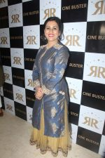 Madhushree at the Star Studded Grandiose Launch of Cinebuster Magazine On 10th June 2017 (7)_593ce3a41fafd.JPG