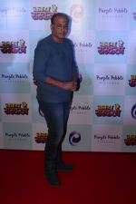 Ashutosh Gowariker at the Special Screening Of Marathi Film Kay Re Rascala on 14th July 2017