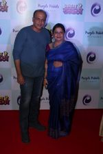 Ashutosh Gowariker, Madhu Chopra at the Special Screening Of Marathi Film Kay Re Rascala on 14th July 2017 (52)_5969b93fa911f.JPG
