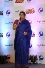 Madhu Chopra at the press conference of Marathi Film Kay Re Rascala on 14th July 2017 (140)_5969ac7728ba1.JPG