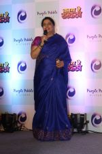 Madhu Chopra at the press conference of Marathi Film Kay Re Rascala on 14th July 2017 (141)_5969ac7801aa4.JPG