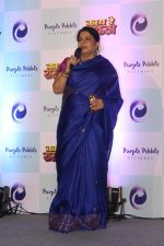 Madhu Chopra at the press conference of Marathi Film Kay Re Rascala on 14th July 2017 (142)_5969ac78d288b.JPG
