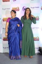 Priyanka Chopra, Madhu Chopra at the press conference of Marathi Film Kay Re Rascala on 14th July 2017 (150)_5969ac96977f2.JPG
