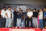 Swapnil Joshi, Rucha Inamdar, Sharad Devram Shelar, Ganesh Acharya,Shreyas Talpade, Rohit Shetty, Bobby Deol, Tusshar Kapoor at the Music Launch Of Marathi Film Bhikari on 23rd July 2017 (166)_59757023af4dc.JPG