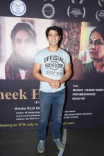 Hiten Tejwani at the special screening of the film SAB THEEK HAIN on 27th July 2017_597d58fa94ed0.JPG