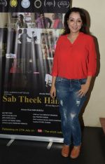 Madhurima Nigam at the special screening of the film SAB THEEK HAIN on 27th July 2017
