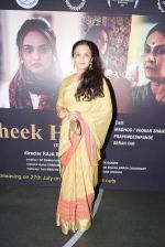 Pravina Deshpande at the special screening of the film SAB THEEK HAIN on 27th July 2017