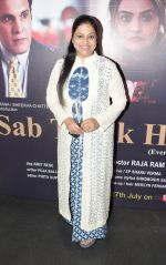 at the special screening of the film SAB THEEK HAIN on 27th July 2017