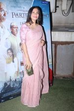 Maria Goretti at the Special Screening Of Film Partition 1947 on 17th Aug 2017 (107)_5996acbc56f7a.JPG