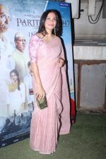 Maria Goretti at the Special Screening Of Film Partition 1947 on 17th Aug 2017 (108)_5996acbcf0e0e.JPG