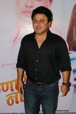 Ali Asgar at Grand Premiere Of The Movie Tula Kalnar Nahi on 8th Sept 2017 (293)_59b4a9f62e569.JPG