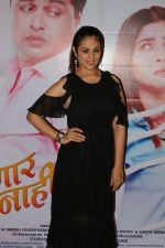 Anjana Sukhani at Grand Premiere Of The Movie Tula Kalnar Nahi on 8th Sept 2017 (325)_59b4aa055a710.JPG