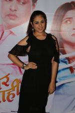 Anjana Sukhani at Grand Premiere Of The Movie Tula Kalnar Nahi on 8th Sept 2017 (328)_59b4aa07391b1.JPG