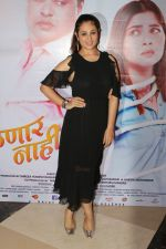 Anjana Sukhani at Grand Premiere Of The Movie Tula Kalnar Nahi on 8th Sept 2017 (329)_59b4aa07cb301.JPG