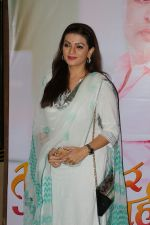 Prachi Shah at Grand Premiere Of The Movie Tula Kalnar Nahi on 8th Sept 2017 (301)_59b4aa734cad6.JPG