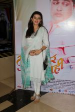 Prachi Shah at Grand Premiere Of The Movie Tula Kalnar Nahi on 8th Sept 2017 (303)_59b4aa5f97521.JPG
