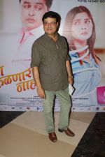 Sachin Pilgaonkar at Grand Premiere Of The Movie Tula Kalnar Nahi on 8th Sept 2017 (320)_59b4aa83ea962.JPG