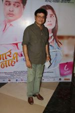 Sachin Pilgaonkar at Grand Premiere Of The Movie Tula Kalnar Nahi on 8th Sept 2017 (323)_59b4aa85a2438.JPG