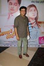Sachin Pilgaonkar at Grand Premiere Of The Movie Tula Kalnar Nahi on 8th Sept 2017 (325)_59b4aa86c7662.JPG