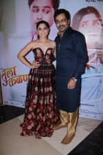 Sonalee Kulkarni, Subodh Bhave at Grand Premiere Of The Movie Tula Kalnar Nahi on 8th Sept 2017 (263)_59b4ab86d7b77.JPG