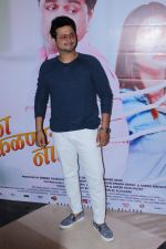 Swapnil Joshi at Grand Premiere Of The Movie Tula Kalnar Nahi on 8th Sept 2017 (222)_59b4abed54782.JPG