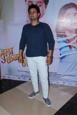 Swapnil Joshi at Grand Premiere Of The Movie Tula Kalnar Nahi on 8th Sept 2017 (227)_59b4abf0bb968.JPG