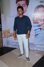 Swapnil Joshi at Grand Premiere Of The Movie Tula Kalnar Nahi on 8th Sept 2017 (228)_59b4abf167961.JPG