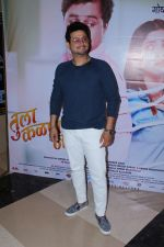Swapnil Joshi at Grand Premiere Of The Movie Tula Kalnar Nahi on 8th Sept 2017 (230)_59b4abf28e743.JPG