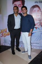 Swapnil Joshi at Grand Premiere Of The Movie Tula Kalnar Nahi on 8th Sept 2017 (235)_59b4abf5accaa.JPG