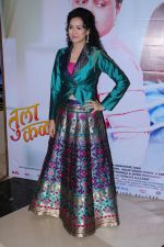 at Grand Premiere Of The Movie Tula Kalnar Nahi on 8th Sept 2017 (227)_59b4aa1e52f2a.JPG