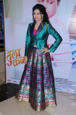 at Grand Premiere Of The Movie Tula Kalnar Nahi on 8th Sept 2017 (228)_59b4aa1eefa13.JPG