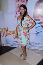 at Grand Premiere Of The Movie Tula Kalnar Nahi on 8th Sept 2017 (241)_59b4aa288d291.JPG