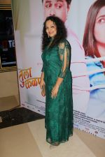 at Grand Premiere Of The Movie Tula Kalnar Nahi on 8th Sept 2017 (270)_59b4aa2a0607c.JPG