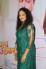 at Grand Premiere Of The Movie Tula Kalnar Nahi on 8th Sept 2017 (271)_59b4aa2ab48e5.JPG