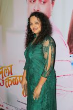 at Grand Premiere Of The Movie Tula Kalnar Nahi on 8th Sept 2017 (272)_59b4aa2b75e79.JPG