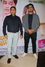 at Grand Premiere Of The Movie Tula Kalnar Nahi on 8th Sept 2017 (273)_59b4aa2c4bd76.JPG