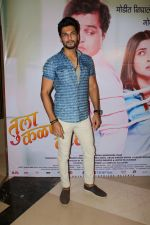 at Grand Premiere Of The Movie Tula Kalnar Nahi on 8th Sept 2017 (279)_59b4aa2ea9aa5.JPG